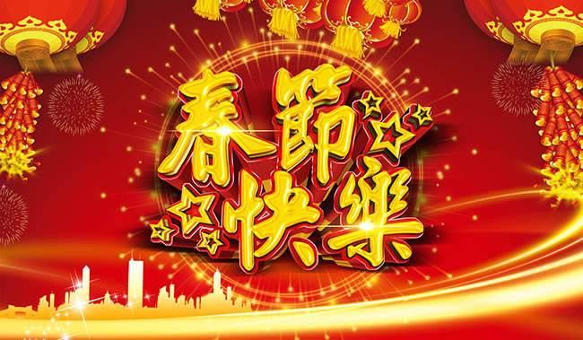 中国商联会年货节携手万博manbetx官网客服.麒麟瑞祥与大家过大年